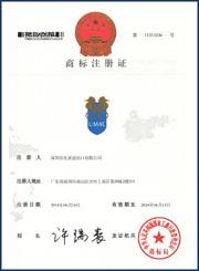 蓝底海马图形商标注册证