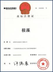 极藻中文商标注册证