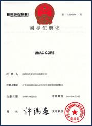 UMAC-CORE商标注册证