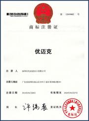 优迈克中文商标注册证