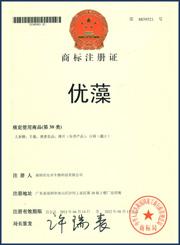 优藻中文商标注册证