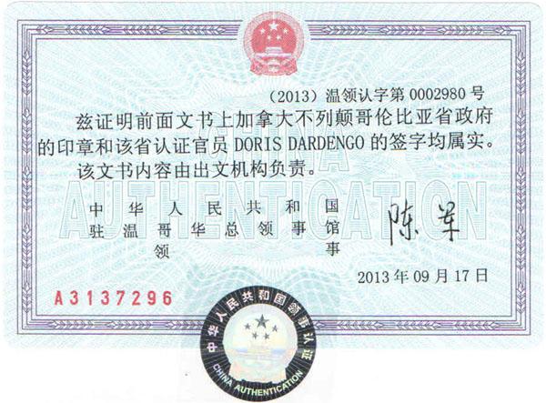 中国驻温哥华大使馆证明所有的签章和认证都属实